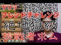【パズドラ】ゲリラフレンドチャレンジ