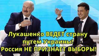 СКАНДАЛ НЕ ЗАМЯТЬ: Лукашенко ВЕДЕТ страну путем Украины! Россия НЕ ПРИЗНАЕТ ВЫБОРЫ