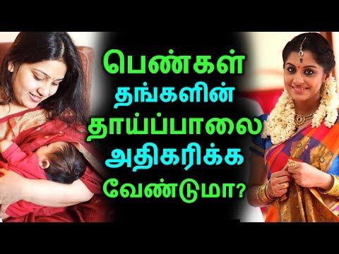 பெண்கள் தங்களின் தாய்ப்பாலை அதிகரிக்க வேண்டுமா? | Tamil Health Tips | Home Remedies | Latest News thumbnail