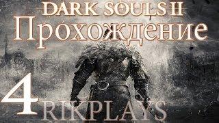 Dark Souls 2 [Эп.4] Лес павших гигантов, последний гигант