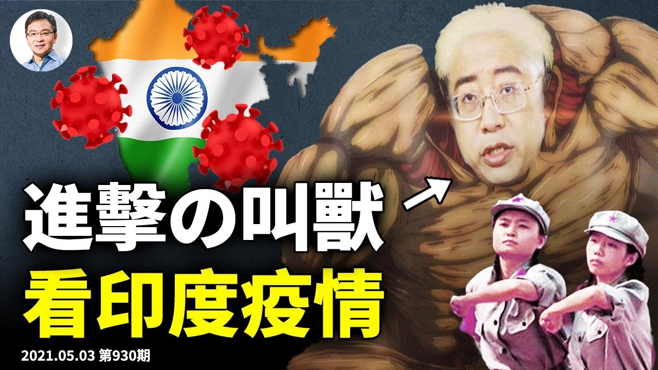 進撃的叫獸!復旦大學沈逸對印度疫情發出「天問」、小粉紅的「認知隧道」是如何煉成的?(文昭談古論今20210503第930期)
