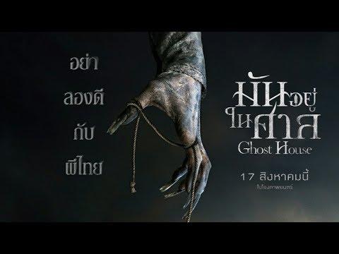 มันอยู่ในศาล ตัวอย่าง Ghost House Official Thai Trailer