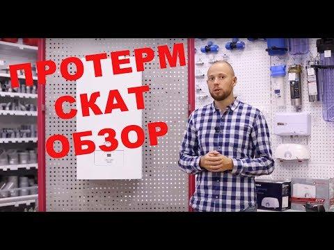 Protherm Скат электрический котел, полный обзор
