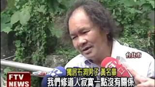 現代山頂洞人 住陽明山20年-民視新聞