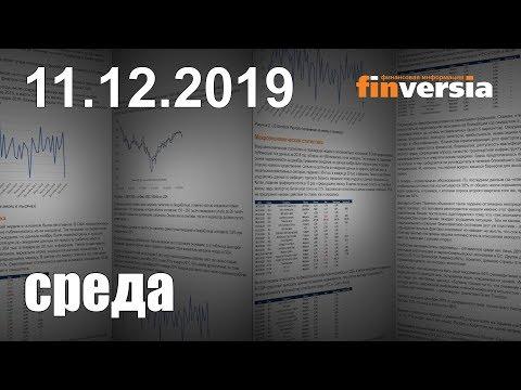 Новости экономики Финансовый прогноз (прогноз на сегодня) 11.12.2019