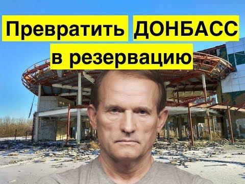 Автономия Медведчука окончательно