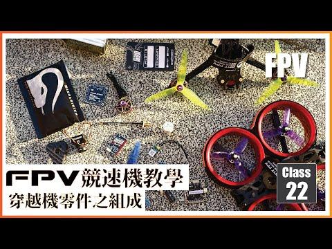 99 FPV 穿越機 教學課程 Lesson 22 Parts to build a Drone 穿越機零件及佈局 LIPO 廣東話 Geprc mark4 mamba iflight DJI 穿越機