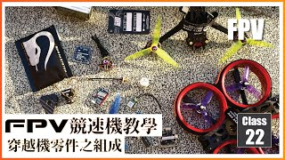 99 FPV 穿越機 教學課程 Lesson 22 Parts to build a Drone 穿越機零件及佈局 LIPO 廣東話 Geprc mark4 mamba iflight DJI 穿越機