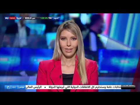2020 08 19 داليا عبدالله  Sky News Arabia