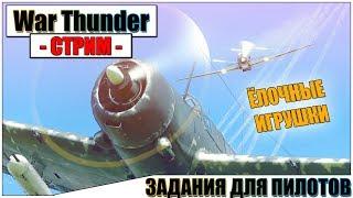 War Thunder - ФАРМЛЮ ЯЛИНКОВІ ІГРАШКИ | Паша Фріман