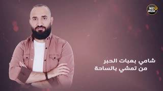 اغنية يا زين طولك يا زينالفنان حسين العبدالله (Official Audio)