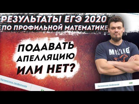 Результаты ЕГЭ-2020 по