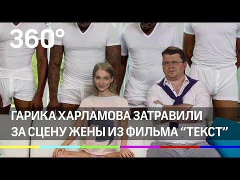 Гарика Харламова затравили после