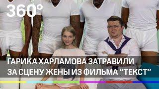 """Гарика Харламова затравили после """"измены"""" Асмус, называя """"куколдом"""""""