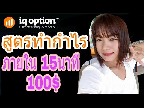IQ OPTION สูตรทำกำไร ภายใน 15นาที 100$ By Mukky 2017