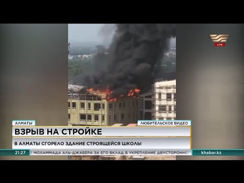 В Алматы сгорело здание строящейся школы