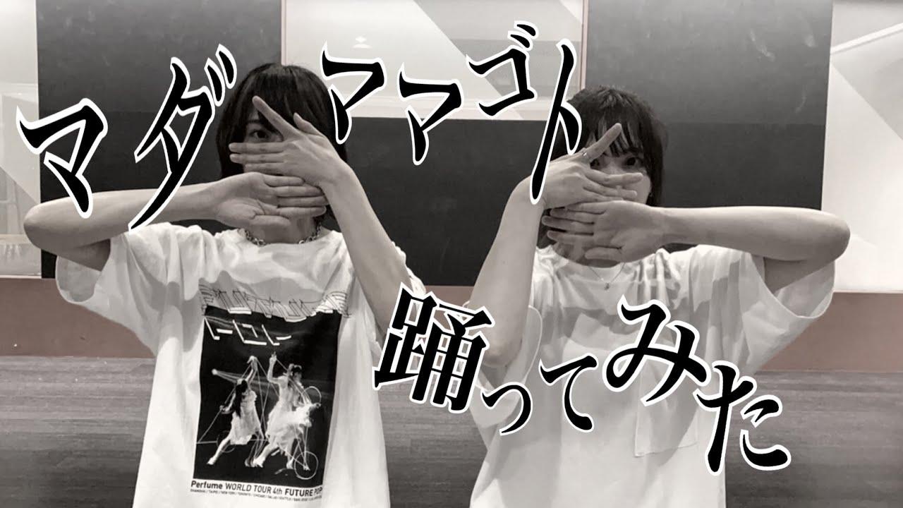 【マダママゴト】 踊ってみた 【みやま 有香溺愛】