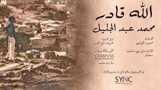 محمد عبد الجليل - الله قادر
