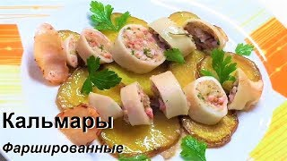 Как Приготовить Фаршированные Кальмары | Calamari Ripieni al Forno con Patate