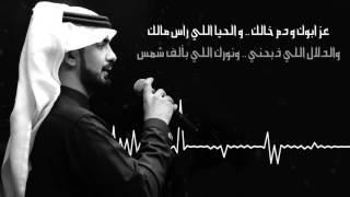 سلطان السليماني | بساط الريح - Sultan ALSulaimani | Besat ALRreh