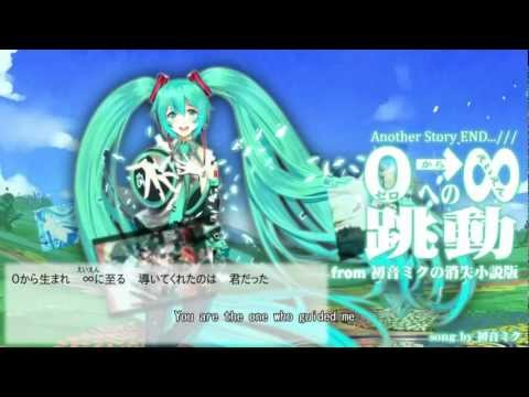 """Hatsune Miku """"The Dynamic Leap 0→∞"""" (The Dynamic Leap from Zero to Eternity) English subtitles"""