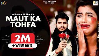 Tohfa Gulshan Sharma Snika Singh Free MP3 Song Download 320 Kbps