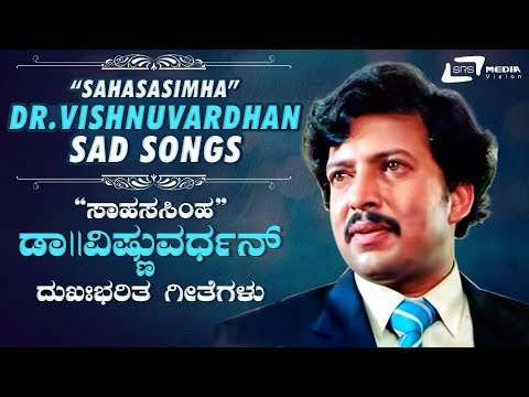 Sahasa Simha Dr.Vishnuvardhan – Sad Songs | Kannada Video Songs