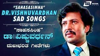 Sahasa Simha Dr.Vishnuvardhan – Sad Songs   Kannada Video Songs