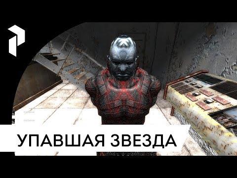 S.T.A.L.K.E.R.: УПАВШАЯ ЗВЕЗДА. ЧЕСТЬ НАЕМНИКА {1}