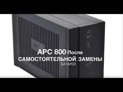 BE800CI-RS реставрация за самостоятельной замены АКБ