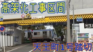 【相鉄】廃止予定の『天王町1号踏切』上下線電車通過