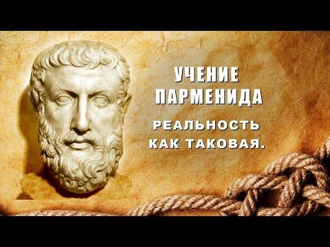 Что есть истинно согласно учения Парменида? Основные положения элейской философии.