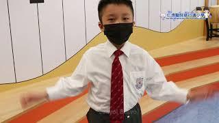 Publication Date: 2021-04-12 | Video Title: 仁濟醫院蔡衍濤小學音樂室介紹