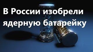 В России изобрели ядерную батарейку.Новости науки и техники.