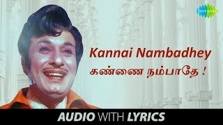 KANNAI NAMBADHEY Song with lyrics | M.G.Ramachandran, T.M.Soundararajan, M.S.Viswanathan | HD Song