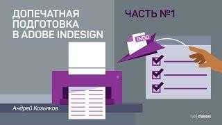 Допечатная подготовка в Adobe InDesign. Часть 1: подготовка и проверка документа. Андрей Козьяков