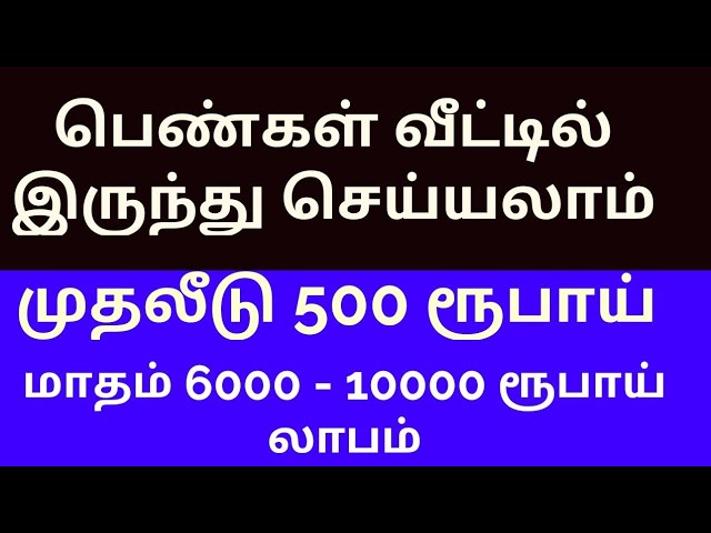 Small Business Ideas In Tamil Bussiness Tips Low