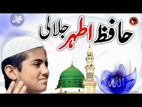 Hafiz Athar Jalali   Kaba Ki Runak   Zain Ul Abadeen Jalali   Kaba Ka Manzar   By Islam Mera Deen Ha