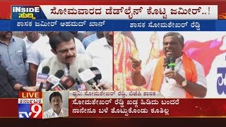 TV9 Exclusive: Somashekar Reddy Reacts On Zameer Ahmed Challenge