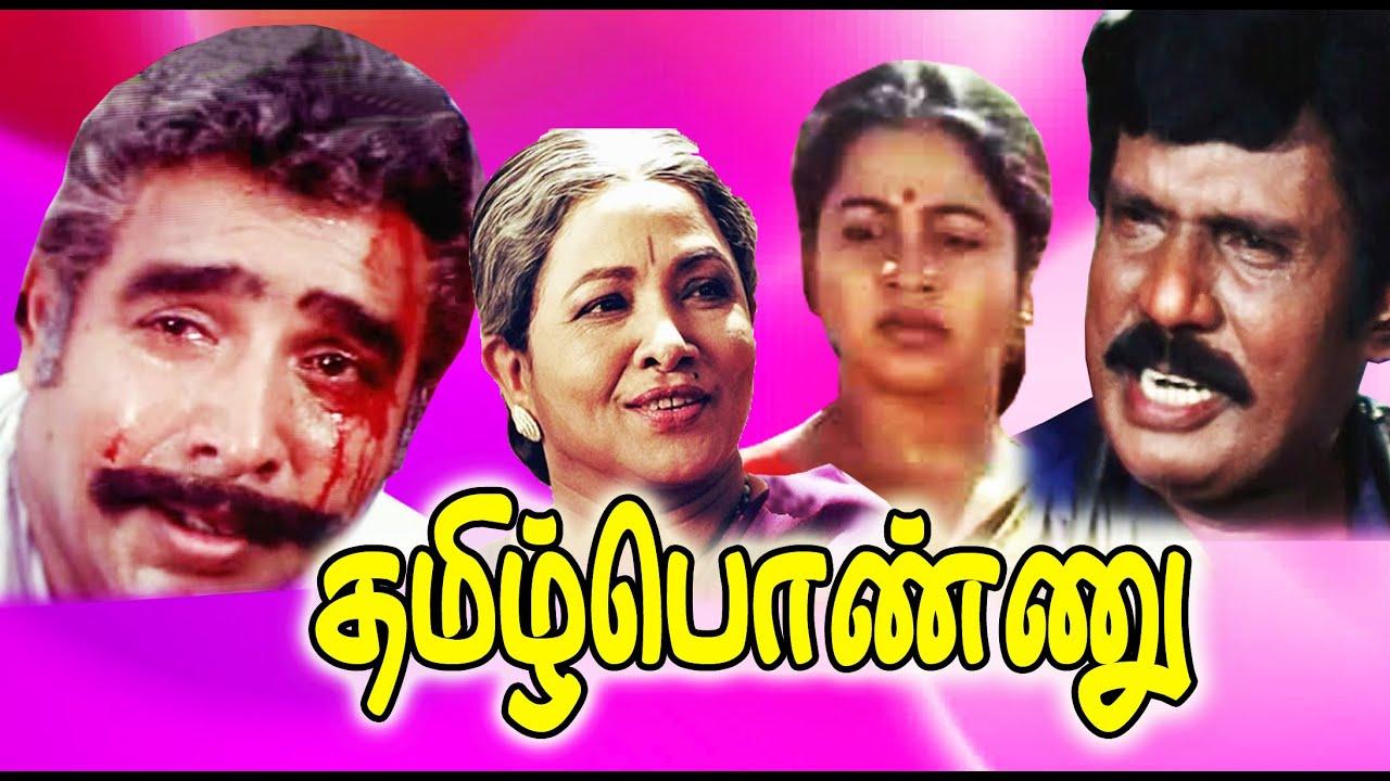 Download Tamil Super Hit Full Family Movie HD |Tamil Ponnu | Mega Hit Hd Film