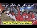 Download Aa Vi Ja Wallail Zulfan Waleya || Qawwali Naat || Dalair Ali Afreen Ali Qawwal MP3 song and Music Video