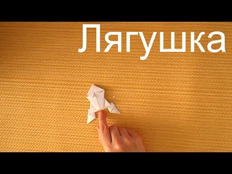 Как сделать лягушку из бумаги?  Оригами лягушка для детей