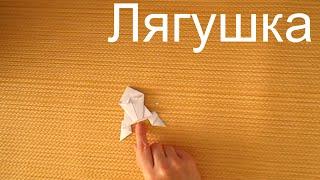 Как сделать лягушку из бумаги?  Оригами лягушка для детей(Смотрите видео, как за 5 минут сделать прыгающую лягушку. Оригами доступно для начинающих. Готовой лягушке..., 2016-07-23T08:44:36.000Z)