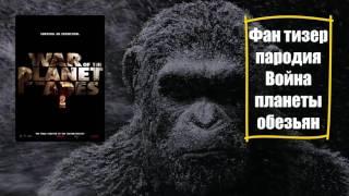 Фантастические фильмы 2017 года - Война планеты обезьян (фан-тизер, пародия)
