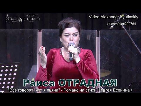 Раиса ОТРАДНАЯ -