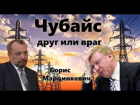 За что россияне должны поблагодарить Чубайса (Борис Марцинкевич, Дмитрий Перетолчин)