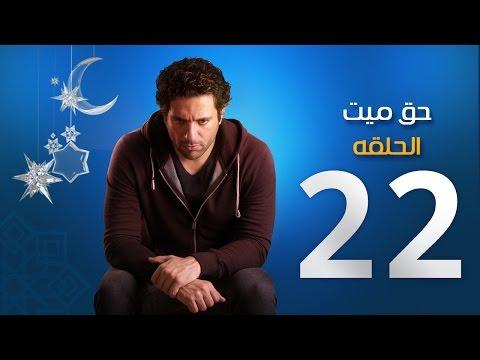 مسلسل حق ميت - الحلقة الثانية والعشرون |  Episode 22 - 7a2 Mayet