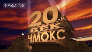 """Кинокомпания """"20 век чмокс"""" представляет"""