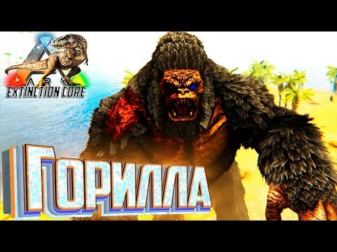 Приручаем МЕГАПИТЕКА - ARK Survival Extinction CORE #28