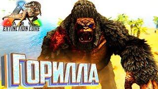 Приручаем МЕГАПИТЕКА - ARK Survival Extinction CORE #28